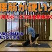 腸腰筋が硬い人へ【普通のストレッチだと効かない人への三段階練習法】