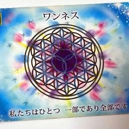 画像 「ワンネス」・・内側と外側の宇宙の融合での霊性が高まり視点が変わる☆ の記事より 2つ目