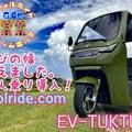 石垣島でロードアクティビティしよう!電動三輪バイク・EVトライクの販売&レンタルショップ