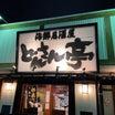 海鮮居酒屋 どんさん亭 小山店