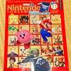 ニンテンドードリーム創刊25周年!の画像