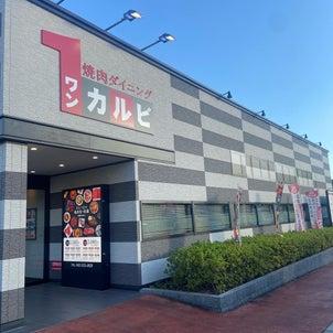 ひとつ上の焼肉食べ放題 ワンカルビ立川日野橋店の画像