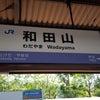 今日は鉄道の日!和田山駅!JR西日本、山陰本線!の画像