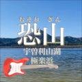 【動画】霊場 恐山