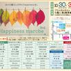 10月30日31日は!ピネスマルシェ3RD!