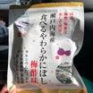 軽井沢旅行 ⑤ 美味しいフレンチ