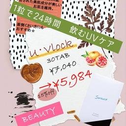 画像 10月【LINE会員様限定】プレゼント♪ の記事より 1つ目