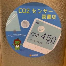 画像 CO2センサー設置 の記事より 2つ目