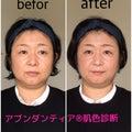 印象美人塾四国愛媛今治市/パーソナルカラー・骨格診断・アブンダンティア®︎肌色診断