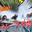 遠藤エミがDR勝ち「スリットから伸びていった」/芦屋