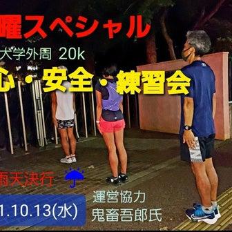 水曜スペシャル ~千葉大学外周20K~