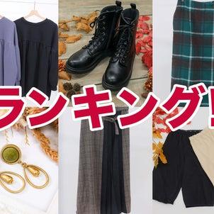 【しまむら×プチプラのあや】10/9発売商品売れ筋アイテムTOP10発表!!!!の画像