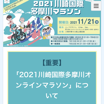 なんだよ、川崎国際多摩川マラソンも中止かよ