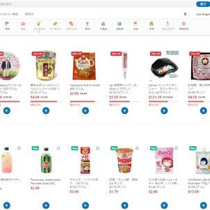 お得アジア食品サイトで買い物してみた結果の画像