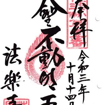 おおさか十三佛霊場・第一番 紫金山 小松院 法楽寺(不動明王)