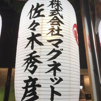 静かな秋祭宵宮祭~御霊神社~