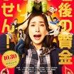 あさイチに出演された天海祐希さん、たくさん宝塚話をされてました