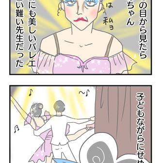 バレエ界のタブーに切り込みすぎて、そろそろ先生に怒られる
