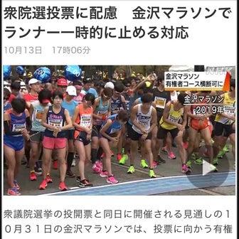 金沢マラソンにビックリビックリ!