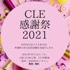 明日はCLE感謝祭2021オンライン!!!の画像