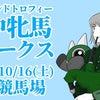 ツルマツコンピ2着じゃダメなんです。10月16日(土)阪神東京新潟の画像