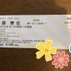 """林部智史 CONCERT TOUR 2021〜秋冬 """"まあだだよ"""" in福岡"""
