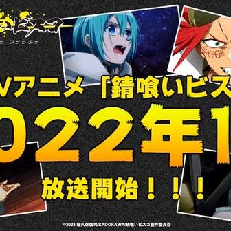 【2022年1月放送開始!!】TVアニメ『錆喰いビスコ』本PV第1弾