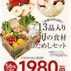新鮮なお野菜が13品で1,980円!