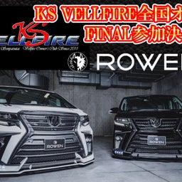 画像 『KS VELLFIRE全国オフ2021 FINAL』ROWEN出店いたします☆ の記事より 1つ目