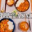 【料理音ASMR】妻の晩ごはん(カレーライス、切り干し大根の味噌汁、ブロッコリーとエビのサラダ)