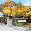 年1夫婦旅-北茨城④うぐいす谷温泉竹の葉