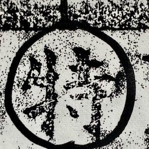 平成25年の間違いが発覚の画像