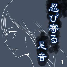 画像 忍び寄る足音①【体験談漫画】 の記事より 3つ目