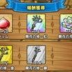 【ドラクエタクト】開花の扉 33巻、34巻クリア