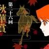 ツルマツコンピ2着じゃダメなんです10月17日(日)阪神東京新潟の画像