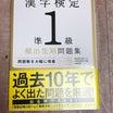 漢検準1級 #21(第1回)【631日目】