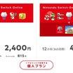 ニンテンドースイッチオンライン+追加パック 一年4900円は高い?