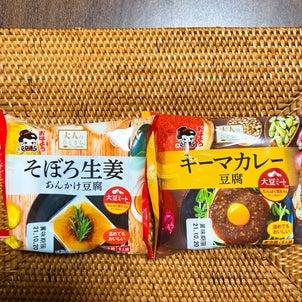 大人のひとさら そぼろ生姜あんかけ豆腐& 大人のひとさら キーマカレー豆腐をアレンジ!の画像