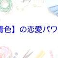 【青色】の恋愛パワー♡