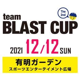 画像 【12/12開催teamBLAST CUP -The 2nd】エントリー開始日案内 の記事より