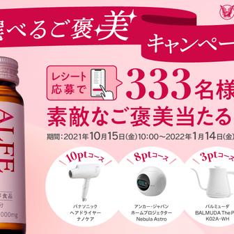 ■懸賞情報■New◆大正製薬・ALFE