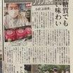 『県民福井』にて掲載して頂けました!