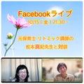 Facebook対談ライブ