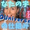 あなたの中の宇宙の仕組み Makana Spiritualさん動画