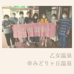 画像 【乙女温泉】帯広で開催しました! の記事より 2つ目