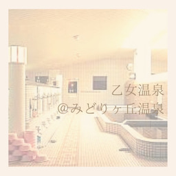 画像 【乙女温泉】帯広で開催しました! の記事より 1つ目