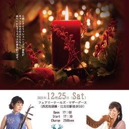 画像 12月25日(土)二胡奏者野沢香苗さんとクリスマスコンサート の記事より 1つ目