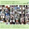 【活動報告】シブリングサポーター研修ワークショップ(2021.10.10 sun. 開催)の画像