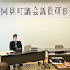 阿見町議会議員研修会/議会改革等調査研究特別委員会の画像