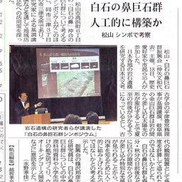 画像 9月18日、愛媛県松山市の白石の鼻巨石群シンポジウムで講演しました の記事より 9つ目